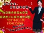 北京李氏开锁换锁服务中心