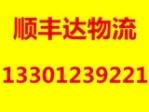 北京顺丰达物流公司