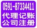 注册公司需要什么材料,福州公司注册代办工商营业执照