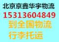 北京到山西运城物流专线直达/北京货运公司服务