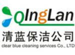 北京清蓝保洁公司(保洁部)
