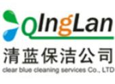 北京清藍保潔公司(保潔部)