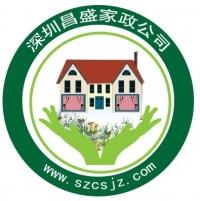 深圳市昌盛家政服务有限公司