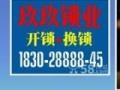 高新西区中海国际开锁换锁芯开保险柜24小时服务高新区开汽车锁