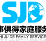 上海事俱得家庭服务有限公司