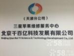 天津苹果手机专业维修