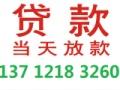 东莞市房产抵押贷款,一抵,二抵