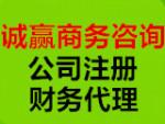 温州注册公司_温州工商注册
