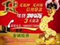 """天津房屋抵押贷款计算器 """"天津房屋抵押贷款利率"""