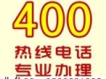 办理聊城400电话,4000635