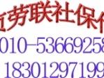 利贞劳联(北京)有企业管理限公司(利贞劳)