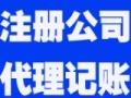 温州公司注册,温州工商注册代理,温州注册公司