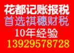 广州祺穗财税花都代办记账报税公司