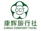 中國康輝旅行社