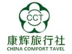 中国康辉旅行社