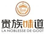 广州法麦餐饮管理有限公司(贵族味道全球知名品牌连锁加盟店)