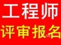 杭州2017年工程师职称评审条件申报时间