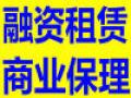 注册深圳前海融资租赁公司 出售现成前海租赁公司