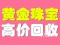 重庆黄金回收中心高价