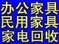 上海-普陀区二手旧家具收售 长寿路(中盛)二手家具回收市场