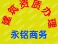 深圳建筑资质转让