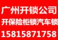 广州开锁开保险柜汽车锁