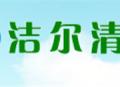 惠州清洁服务公司--清洁,从这里开始