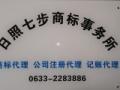 岚山注册商标代理机构日照七步商标事务所