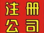 苏州市税企心桥会计服务有限公司(苏州代理公司注册)