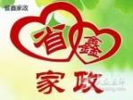 郑州省鑫家政服务有限公司(省鑫家政)