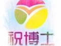 淄博市办作业辅导班加盟哪里好 如何加盟招生