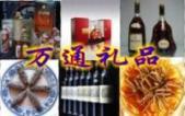 北京万通烟酒回收公司