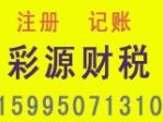 常州彩源财税咨询服务有限公司(常州代办营业执照)