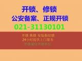 上海伯尔开锁公司