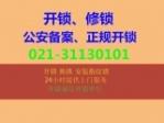 上海伯尔开锁公司(谷阳路店)