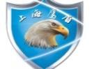 上海鹰盾企业管理咨询有限公司