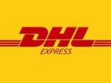 常熟DHL国际快递/常熟国际快递
