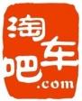 深圳淘车吧汽车贸易有限公司(淘车吧)