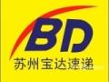 江阴DHL快递公司电话江阴DHL电话