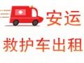 贵港 玉林120救护车出租