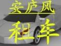 九江安庐风租车