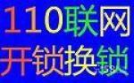 北京连锁换锁公司
