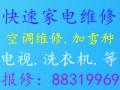 """汕头电视维修""""汕头家电维修""""汕头电器维修""""汕头空调维修""""汕头空调"""