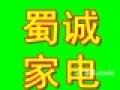 四川蜀诚家电维修