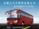 北京租班车公司 北京班车租赁北京班车公司