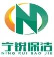 南京宁锐保洁服务有限公司(南京京宁保洁)