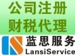 中山蓝思企业管理咨询有限公司(中山蓝思)