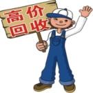 濮阳废旧金属回收公司