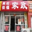 北京爽旺佳福家政服务有限公司