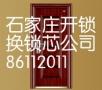 重庆学开锁技术找那里,阿凡提专业开锁修锁当选